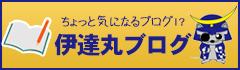伊達丸ブログ