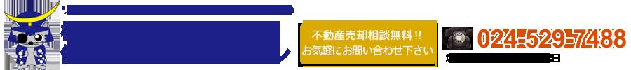 福島市の不動産情報 有限会社ミズノプランニング